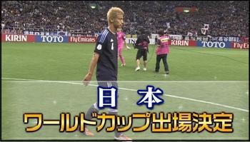 ワールドカップ 出場決定